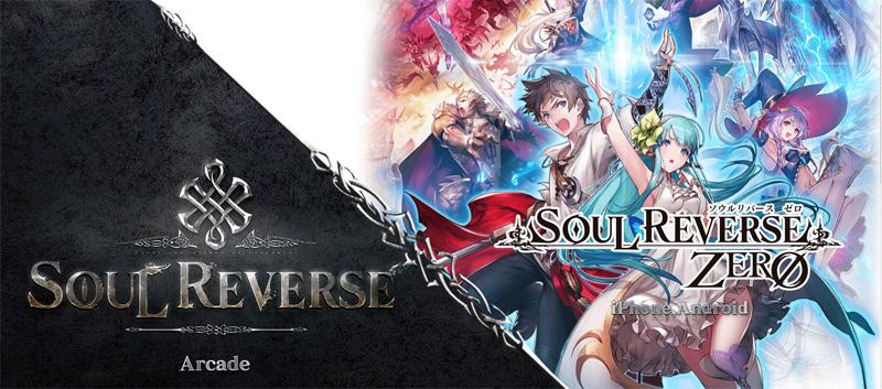 Soul Reverse Soulreverse_01