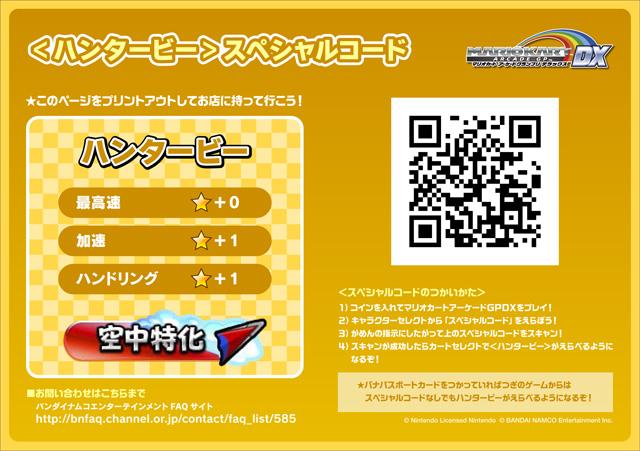 Mario Kart Arcade GP DX - Page 2 Spcode-hunterbee