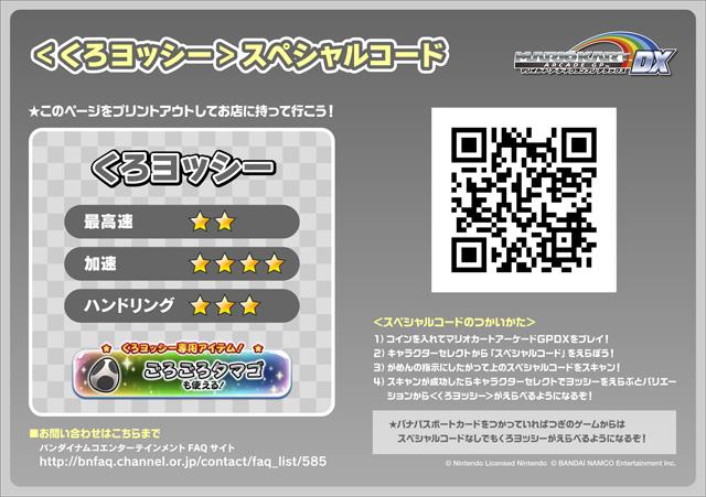Mario Kart Arcade GP DX - Page 2 Spcode-kuroyoshi