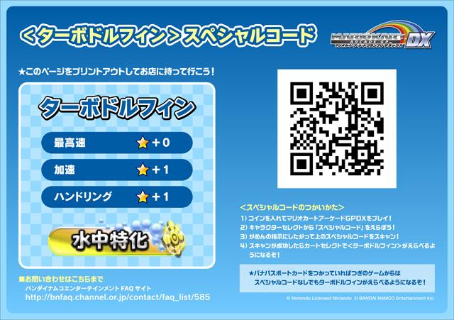 Mario Kart Arcade GP DX - Page 2 Spcode-turbodolphin