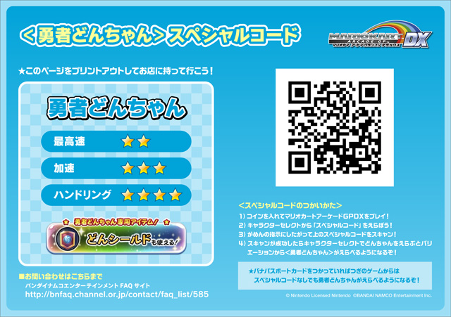 Mario Kart Arcade GP DX - Page 2 Spcode-yushadonchan