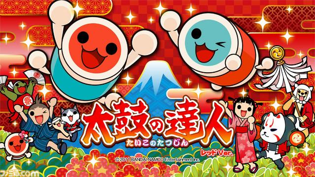 Taiko no Tatsujin: Red Ver. Taikored_01