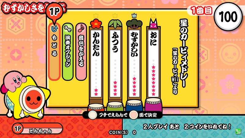 Taiko no Tatsujin: Red Ver. Taikored_08