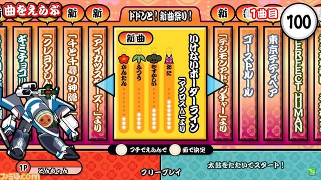 Taiko no Tatsujin: Red Ver. Taikored_15