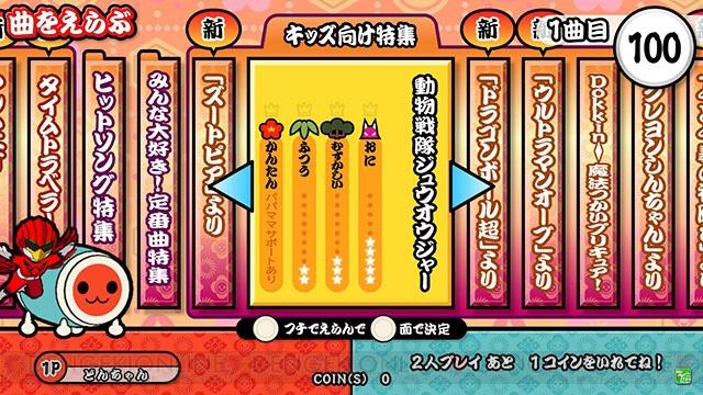 Taiko no Tatsujin: Red Ver. Taikored_26