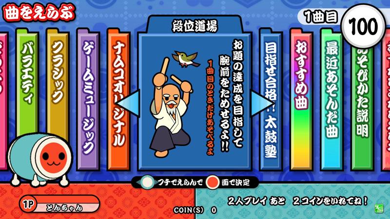 Taiko no Tatsujin: Red Ver. Taikored_41