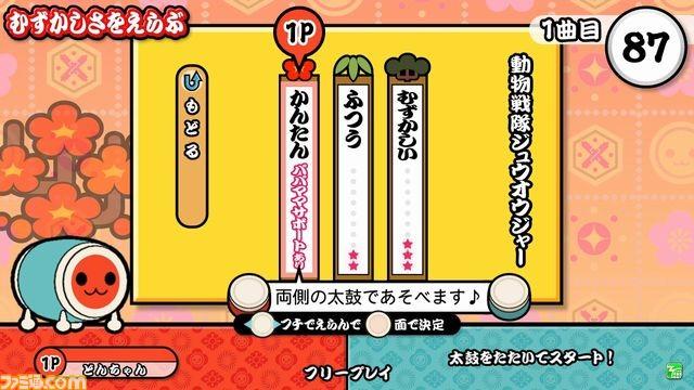 Taiko no Tatsujin: White Ver. Taikowhite_11