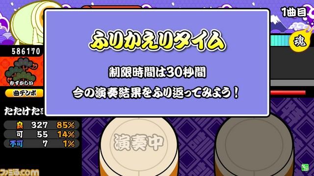Taiko no Tatsujin: White Ver. Taikowhite_28