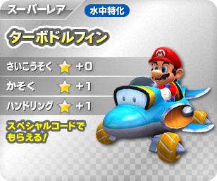 Mario Kart Arcade GP DX - Page 2 Turbodolphin