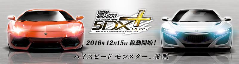 Wangan Midnight Maximum Tune 5DX Plus Wmtdxplus_03
