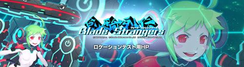 Blade Strangers Bladestrangers_logo