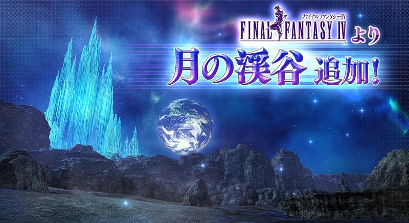 Dissidia Final Fantasy - Page 2 Dissidia_114