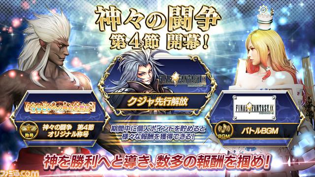 Dissidia Final Fantasy - Page 2 Dissidia_89