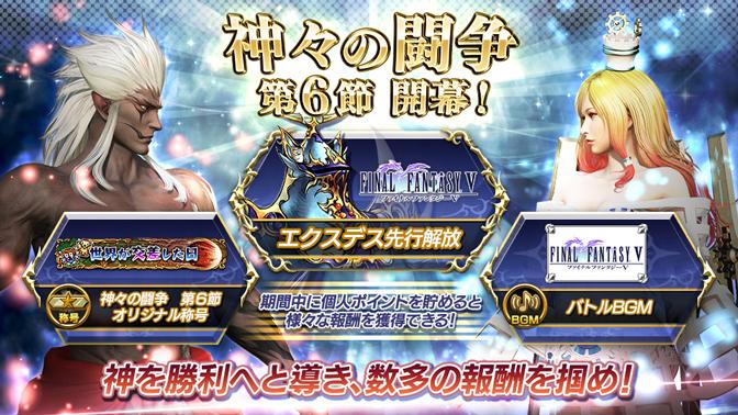 Dissidia Final Fantasy - Page 2 Dissidia_99