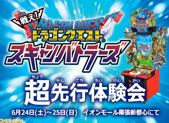 Fight! Dragon Quest: Monster Battle Scanner Fdqmbs_03