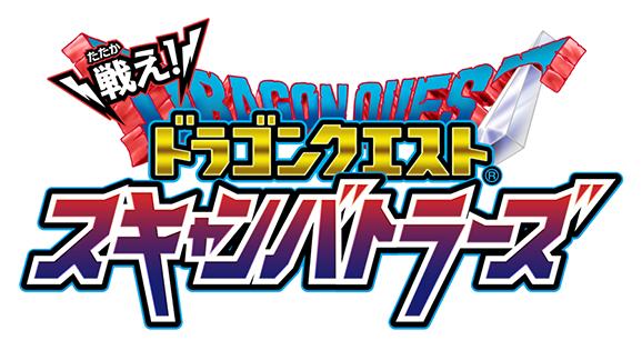 Fight! Dragon Quest: Monster Battle Scanner Fdqmbs_logo