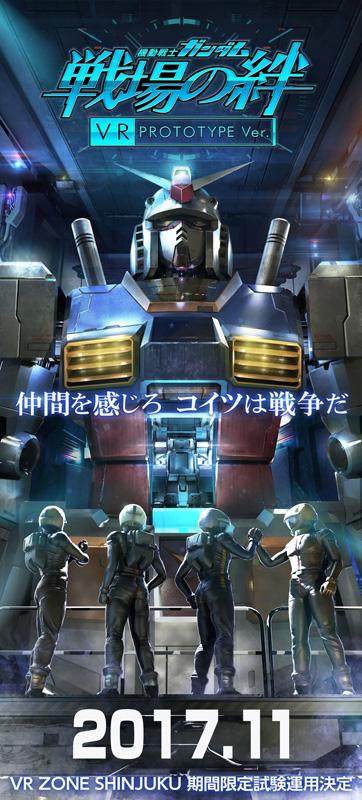 Mobile Suit Gundam - Senjo no Kizuna - Page 2 Gunkizvr_01