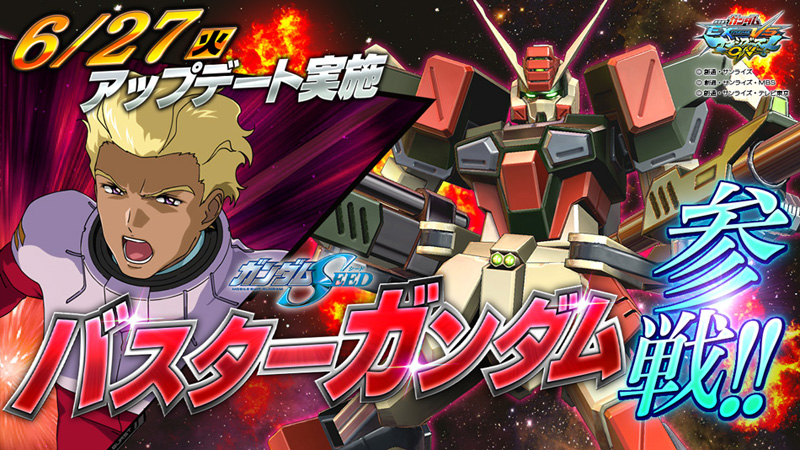 Mobile Suit Gundam Extreme VS. Maxi Boost ON Gunmaxon_134