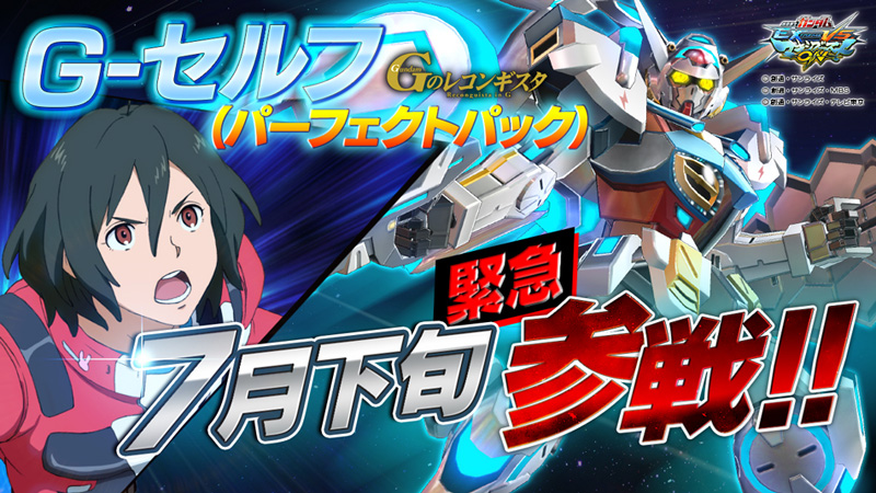 Mobile Suit Gundam Extreme VS. Maxi Boost ON Gunmaxon_151