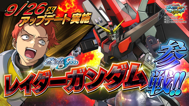 Mobile Suit Gundam Extreme VS. Maxi Boost ON Gunmaxon_170