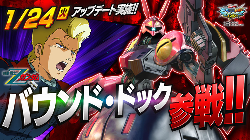 Mobile Suit Gundam Extreme VS. Maxi Boost ON Gunmaxon_97