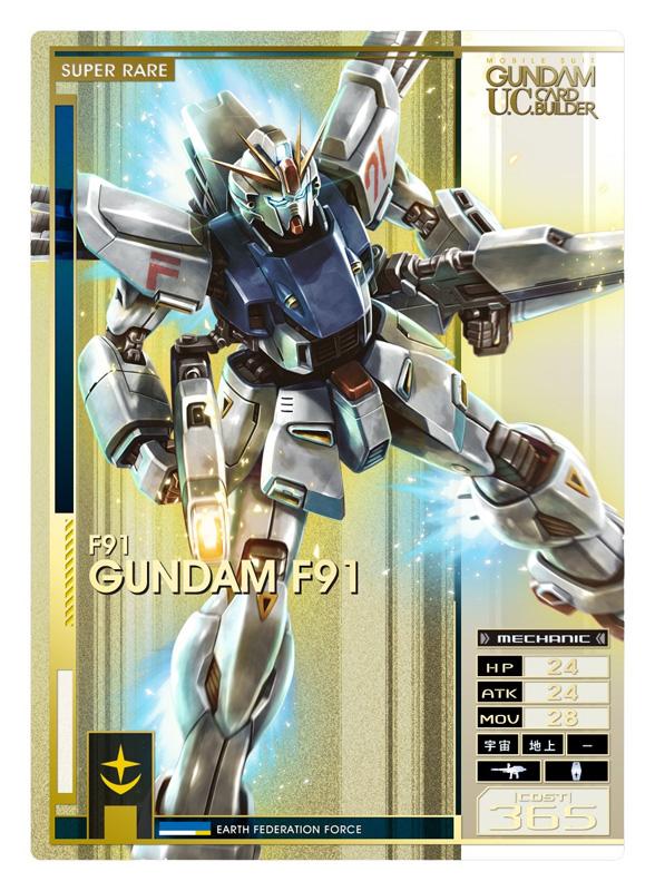 Mobile Suit Gundam U.C. Card Builder Gunuc_104