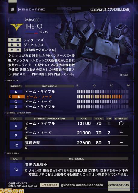 Mobile Suit Gundam U.C. Card Builder Gunuc_112