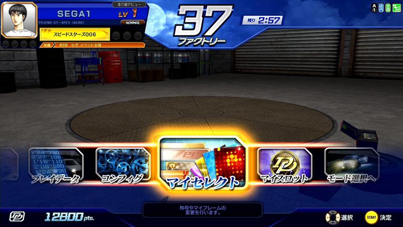 Initial D Arcade Stage Zero Idas0_171221g