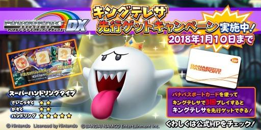 Mario Kart Arcade GP DX - Page 2 Mdx_35