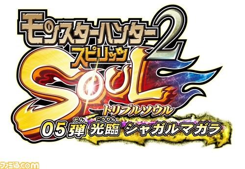 Monster Hunter Spirits 2: Triple Soul Mhsp205_01