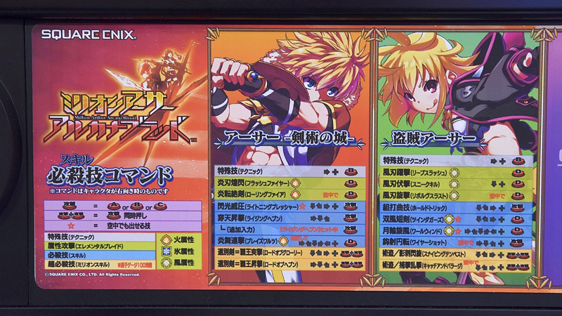 Million Arthur Arcana Blood Millionarthur_23