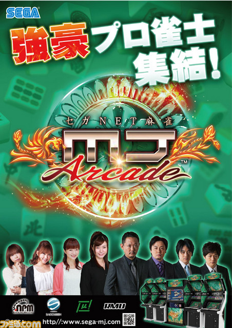Sega Network Taisen Mahjong MJ Arcade Mjarcade_02