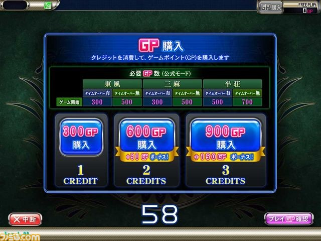Sega Network Taisen Mahjong MJ Arcade Mjarcade_08