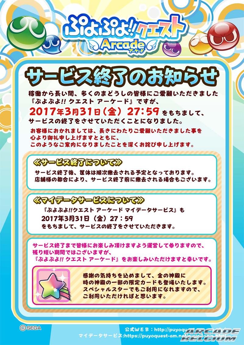 Puyo Puyo!! Quest Arcade Puyoquestend