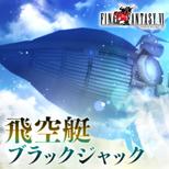 Theatrhythm Final Fantasy All-Star Carnival Shiatorizumu_102