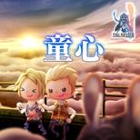 Theatrhythm Final Fantasy All-Star Carnival Shiatorizumu_104
