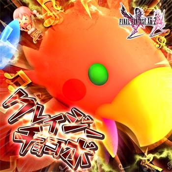 Theatrhythm Final Fantasy All-Star Carnival - Page 2 Shiatorizumu_111