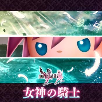 Theatrhythm Final Fantasy All-Star Carnival - Page 2 Shiatorizumu_115