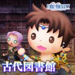 Theatrhythm Final Fantasy All-Star Carnival - Page 2 Shiatorizumu_116