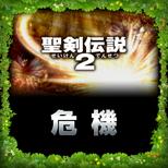Theatrhythm Final Fantasy All-Star Carnival - Page 2 Shiatorizumu_118