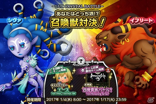 Theatrhythm Final Fantasy All-Star Carnival Shiatorizumu_53