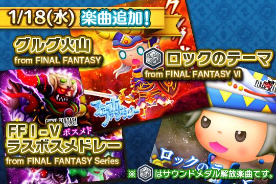Theatrhythm Final Fantasy All-Star Carnival Shiatorizumu_56