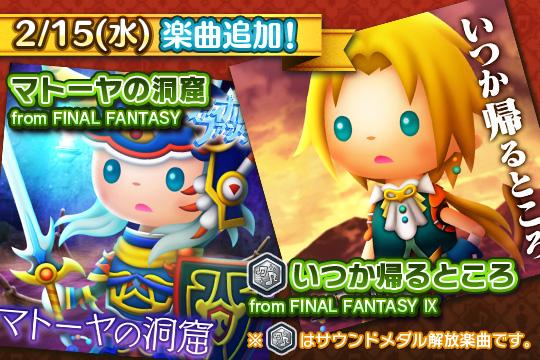 Theatrhythm Final Fantasy All-Star Carnival Shiatorizumu_60
