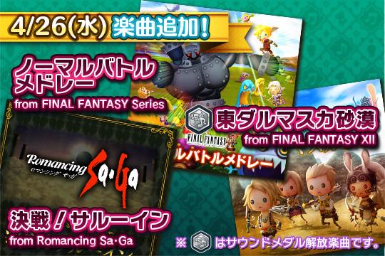 Theatrhythm Final Fantasy All-Star Carnival Shiatorizumu_79