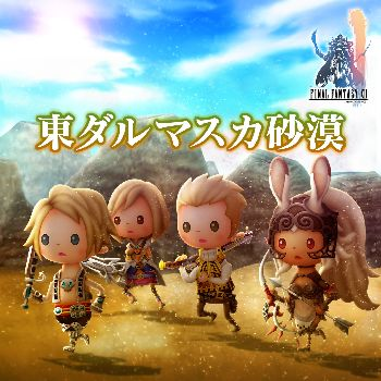 Theatrhythm Final Fantasy All-Star Carnival Shiatorizumu_82