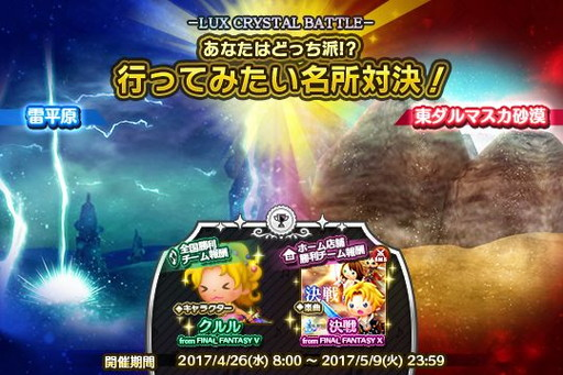 Theatrhythm Final Fantasy All-Star Carnival Shiatorizumu_83