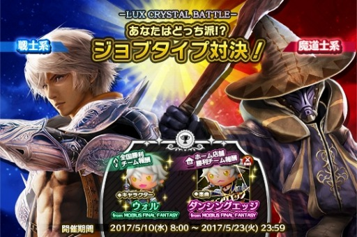 Theatrhythm Final Fantasy All-Star Carnival Shiatorizumu_90