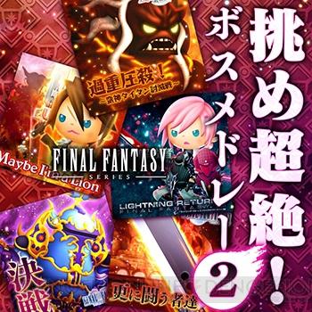 Theatrhythm Final Fantasy All-Star Carnival Shiatorizumu_96