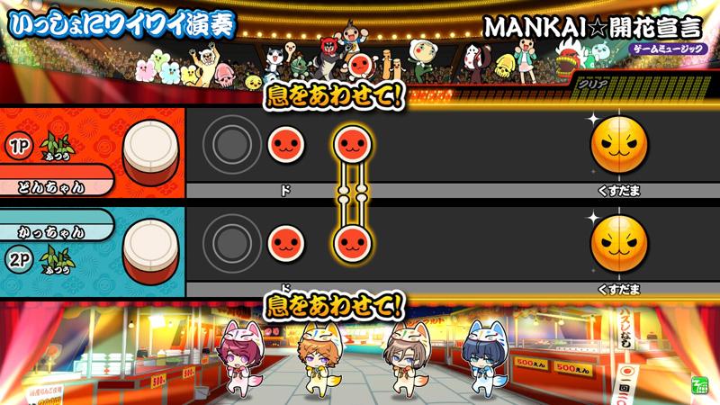 Taiko no Tatsujin: Yellow Ver. Taikoyellow_39