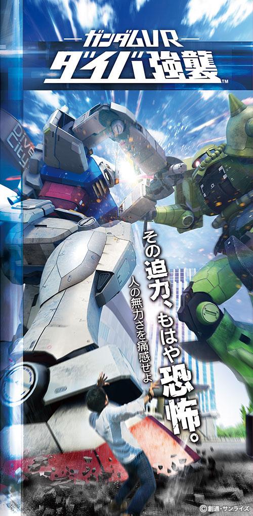 VR ZONE Shinjuku Vrzone_04